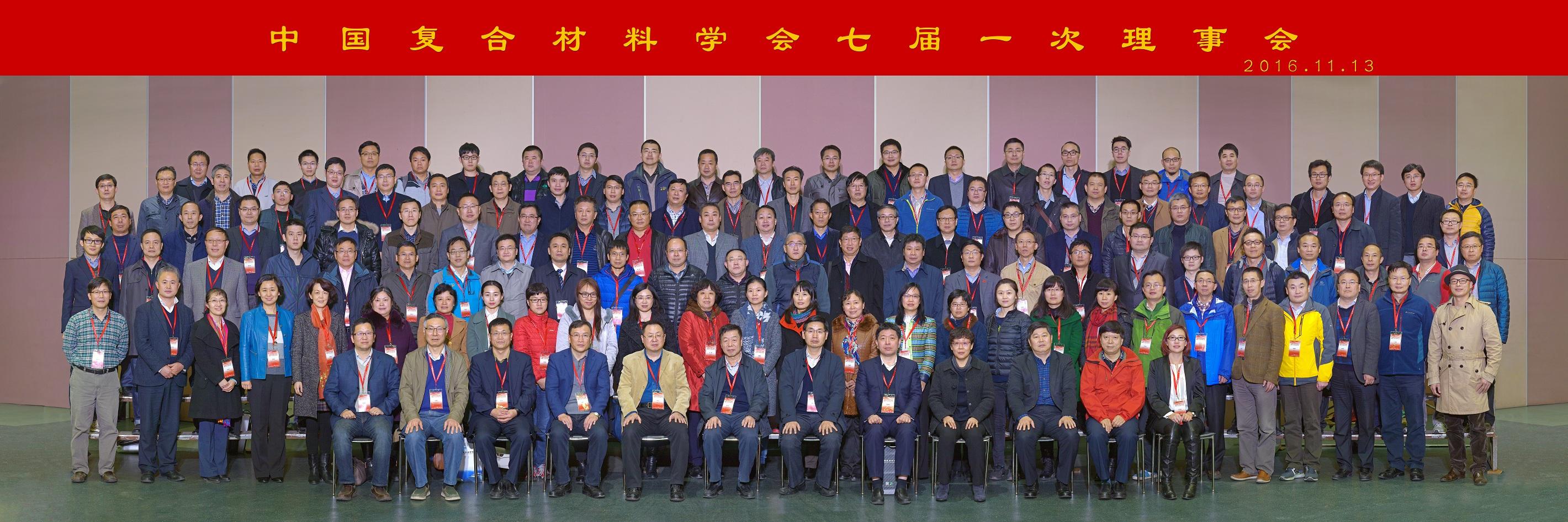 中国复合材料学会第七届一次理事会合影