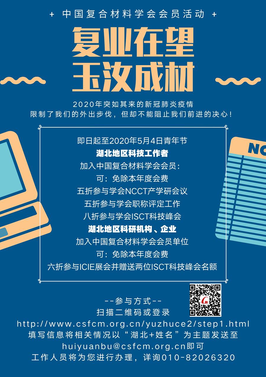 蓝黄色电脑笔记本跳槽招聘海报 (2).png